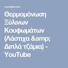 Θερμομόνωση Ξύλινων Κουφωμάτων (Λάστιχα & Διπλά τζάμια) - YouTube