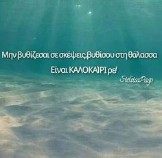 Favorite Quotes, Best Quotes, Teaching Humor, Motivational Quotes, Inspirational Quotes, Summer Quotes, Clever Quotes, Greek Words, Perfection Quotes