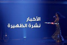 نشرة أخبار الظهيرة Concert, Recital, Concerts