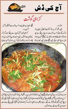 Karahi Gosht recipe in Urdu
