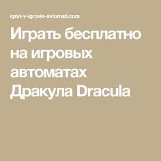 Играть бесплатно на игровых автоматах Дракула Dracula