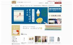 敏腕マーケターが中川政七商店に転職した理由(WEB戦略の参考に)