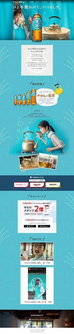 日本コカ・コーラ株式会社様の「やかんの麦茶」のランディングページ(LP)和風系 お茶・紅茶・珈琲 #LP #ランディングページ #ランペ #やかんの麦茶 Web Japan, Web Design, Website, Design Web, Website Designs, Site Design