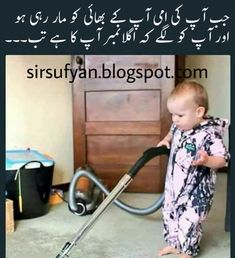Funny Quotes In Urdu, Best Friend Quotes Funny, Funny Girl Quotes, Jokes Quotes, Funny Mom Jokes, Funny Facts, Mom Humor, Stupid Funny, Funny Stuff