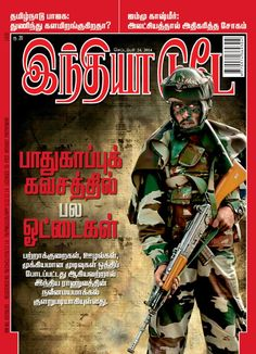 India Today Tamil September 24th, 2014 edition - Read the digital edition by Magzter on your iPad, iPhone, Android, Tablet Devices, Windows 8, PC, Mac and the Web.