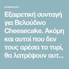 Εξαιρετική συνταγή για Βελούδινο Cheesecake. Ακόμη και αυτοί που δεν τους αρέσει το τυρί, θα λατρέψουν αυτή την συνταγή. Συνηθίζω να το κάνω σε ατομικές μερίδες για μπουφέ!!!    Λίγα μυστικά ακόμα    Όσο περισσότερο χτυπήσουμε το garni και κατόπιν την κρέμα, τόσο πιο απαλό και βελούδινο θα γίνει.Η επικάλυψη είναι καθαρά θέμα γούστου. Έχω δοκιμάσει με μύρτιλο, με αγριοκέρασο κτλ.
