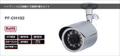 ▲41万画素 センサーライト付き赤外線カメラ  ▲商品型番:PF-CH102  ▲メーカー:日本防犯システム▲サンプル映像:準備中 ▲ 日中はカラー、夜間は、赤外線でモノクロ位撮影、夜間時にカメラの3m以内で動きを感知するとホワイトLEDを発光し、カラー撮影を行うという高機能カメラ。レンズは6mm固定なので撮影範囲は狭まい。