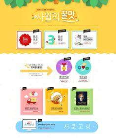 텐바이텐 Web Design, Web Banner Design, Page Design, Graphic Design, Event Landing Page, Event Page, Korea Design, Event Banner, Promotional Design