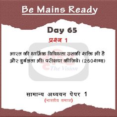 Be Mains Ready - A free program for everyone to help with mains 2019 preparation. Answer writing practice question for ias mains exam 2019 Hindi Language Learning, Writing Practice, Maine, Free, Knowledge, Study, Studio, Studying, Research