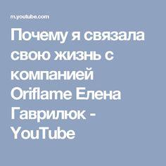 Почему я связала свою жизнь с компанией Oriflame Елена Гаврилюк - YouTube