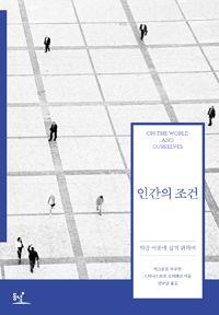 알라딘: 인간의 조건 - 지금 이곳에 살기 위하여 Print Layout, Layout Design, Web Design, Book Cover Design, Book Design, Graphic Art, Graphic Design, Book Layout, Editorial Design