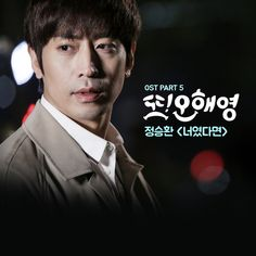 """""""If It Is You (너였다면)"""" is an OST track recorded by South Korean singer Jung Seung Hwan (정승환). It was released on May 2016 by CJ E&M Another Miss Oh, Eric Mun, Seung Hwan, Korean Drama Movies, Music Covers, Popular Music, You Youtube, Classical Music, Pop Music"""