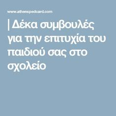 | Δέκα συμβουλές για την επιτυχία του παιδιού σας στο σχολείο Greek Language, Appetisers, Family Kids, My Children, Kids And Parenting, Food Network Recipes, Life Lessons, Health And Beauty, Kindergarten