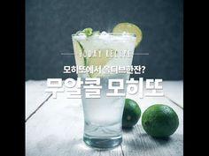 [만개의레시피] 무알콜 모히또 Non-alcoholic mohitto Recipe