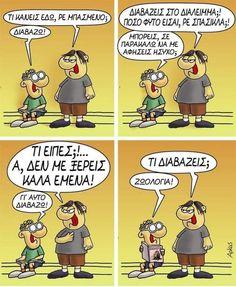 Funny Greek, Funny Cartoons, Just For Fun, Funny Quotes, Jokes, Lol, Humor, Comics, Funny Stuff