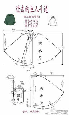 A simple semi-circle cloak pattern. This pattern creates a