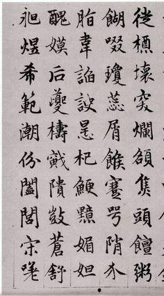 书法欣赏●赵孟頫楷书《续千字文》