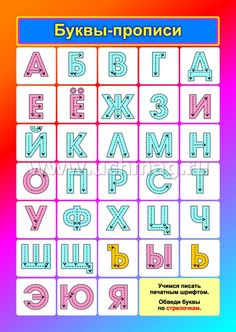 Буквы - печатные