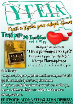 10-7-2014 - Ενημέρωση by Preveza-info.gr