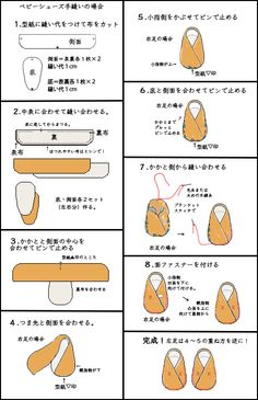 # 05 I made a pattern for baby shoes.- # 05 I made a pattern for baby shoes.- ベビーシューズ… # 05 I made a pattern for baby shoes.- # 05 I made a baby shoes pattern. Baby Shoes Pattern, Shoe Pattern, Sewing For Kids, Baby Sewing, Sewing Slippers, Sewing Crafts, Sewing Projects, Cute Baby Shoes, Baby Couture