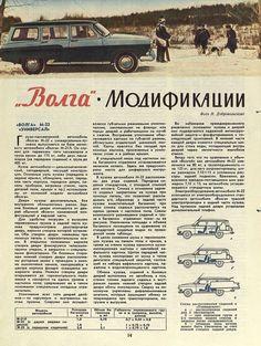ГАЗ-21 ЗР 1963-03 16.jpg