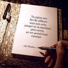 """""""Τη σχέση που δεν θα πέθαινε ποτέ από ανία, μπορείς να την σκοτώσει μόνο αυτός με τον μεγαλύτερο εγωισμό."""" Χιούμορ, σχέσεις, quote, quotes, αποφθεγμα, αποφθέγματα, Lily Theakou, LilyWasHere, LilyWasHere.gr"""