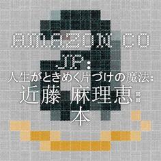 Amazon.co.jp: 人生がときめく片づけの魔法: 近藤 麻理恵: 本