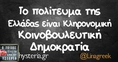 Funny Quotes, Funny Memes, Jokes, Greek Quotes, Like You, Funny Pictures, Politics, Mindfulness, Lol