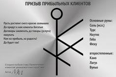 Став «Призыв прибыльных клиентов». Автор MargaritamСоставлен, точнее буквально 'нарисовался' при просмотре става уважаемого Сэма на привлечение к�... Rune Symbols, Alchemy Symbols, Anglo Saxon Runes, Love Symbol Tattoos, Elder Futhark, Waist Pouch, Dry Brushing, Numerology, Runes
