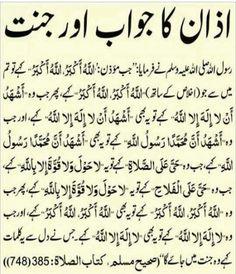 Answering to Azan Hadith Quotes, Ali Quotes, Muslim Quotes, Religious Quotes, Quotes Images, Urdu Quotes, Islamic Knowledge In Urdu, Islamic Teachings, Islamic Dua
