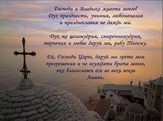 Молитва Ефрема Сирина — Изречения Святых Отцев, высказывания и цитаты священников, монахов, старцев,цитаты из Священного Писания. — православная социальная сеть Елицы