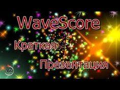 WaveScore Презентация видео социальной сети Кратко