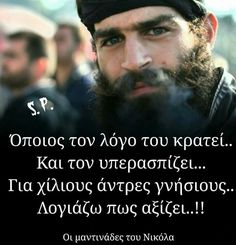 Greek Quotes, Great Words, True Words, Poems, Facts, Letters, Thoughts, Sayings, People