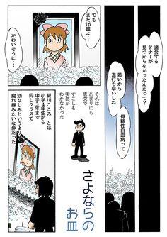 はぁとふる売国奴 (keiichisennsei)|note