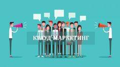 Что из себя представляет крауд-маркетинг и как его применять