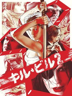 Check out this sweet-ass poster art for Quentin Tarantino's Kill Bill Vol. 2. It was created by artist Joshua Budich for the Quentin vs Coen...