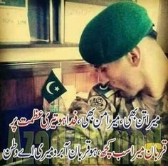 Pakistan Quotes, Pak Army Quotes, Pak Army Soldiers, Pakistan Armed Forces, The Few The Proud, Pakistan Army, Army Love, Air Force, Pakistani