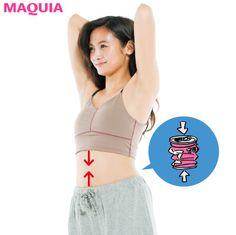 「MAQUIA」9月号では、立ったまま座ったままできる腹筋運動をパーソナルトレーナーの松井薫さんに伝授してもらいました。今までの腹筋は効いてなかった!?立ったまま、座ったまま〝5秒腹筋〞で美くびれウエストせっせとキツい腹筋運動をしているのにくびれ...