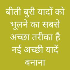 Aa Quotes, Self Quotes, Motivational Quotes, My Emotions, Feelings, Inner Child Healing, Gulzar Quotes, Zindagi Quotes, Reality Quotes