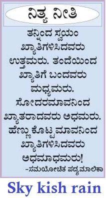 Skykishrain - Neethya Neetigalu Kannada Nice Thoughts with great meaning.