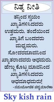 meaning in kannada