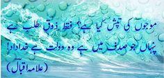 Mojon Ki Tapash - Urdu Poetry of Allama Iqbal