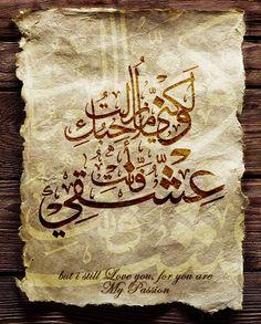 Arabic Typography / Calligraphy