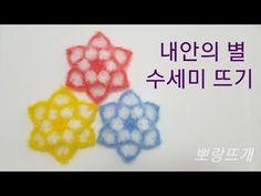 내안의 별 수세미 뜨기[뽀랑뜨개]온라인판매금지,코바늘,crochet - YouTube Crochet Home Decor, Knitting Videos, Knit Crochet, Crochet Necklace, Crochet Patterns, Diy Crafts, Korean, Felting, Amigurumi