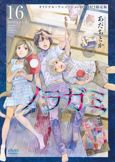 DVD付き ノラガミ(16)限定版