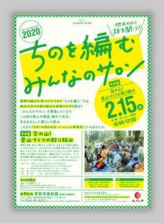 緑と黄色 Dm Poster, Poster Layout, Sale Poster, Banner Design, Flyer Design, Layout Design, Graphic Design Posters, Graphic Design Typography, Poster Designs