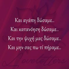 Image may contain: text Greek Quotes, Common Sense, Love Letters, Love Story, Mood, Amsterdam, Instagram, Angel, Image