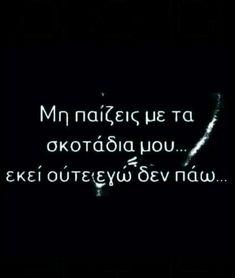 My Life Quotes, New Quotes, Wisdom Quotes, Love Quotes, Motivational Quotes, Inspirational Quotes, Greek Quotes, Instagram Quotes, Inspiring Quotes About Life