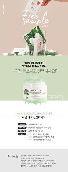 진행중 이벤트-GET FREE SAMPLE Mall Design, Site Design, Event Design, Layout Design, Event Banner, Web Banner, Cosmetic Web, Flat Web Design, Korea Design