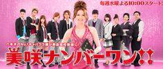 美咲ナンバーワン!! | MOBILE.TV